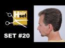HAIR SET 20 креативное окрашивание мужская стрижка Axiom Scissors GB RU
