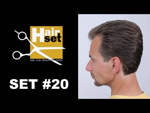 HAIR SET 20 (креативное окрашивание, мужская стрижка, Axiom Scissors - GB, RU)
