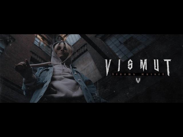 VISMUT - Девять жизней