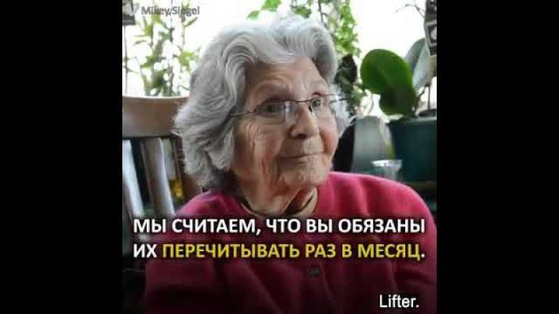 Советы 90 летней женщины.
