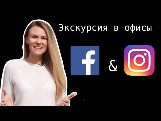 Офис Facebook и Instagram в США, Кремниевая долина. Аквариум Цукерберга