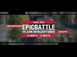 EpicBattle : kos23_Serjj / 121 (конкурс: ) World of Tanks