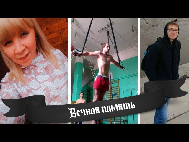 Жертва домашнего насилия Юлия Сагманова. Акробат Антон Мартынов. Найденный мёртвым Данил Лосев