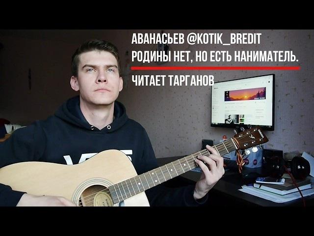 Тарганов стихи 21 векасовременные поэты @kotik_bredit - Родины нет, но есть наниматель.