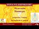 Медитация Манипура открытие 3 чакры на изобилие и деньги