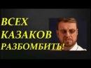 АНДРЕЙ ДЕВЯТОВ ВСЕХ КАЗАКОВ РАЗБОМБИТЬ 20 03 2018