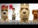 ISLE OF DOGS Making of Animators FOX Searchlight