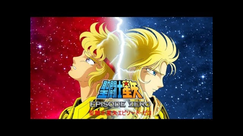 Saint Seiya - Episode Zero (1ra Parte)