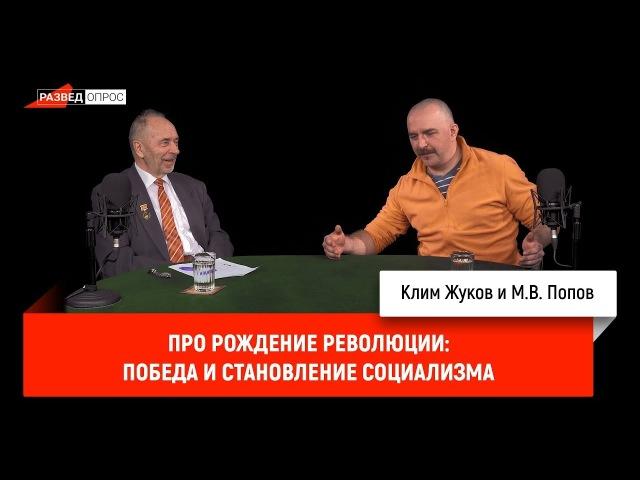 Клим Жуков про рождение революции (послесловие): победа и становление социализма