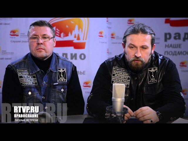 Мотобратия во Христе в программе Православие. Личные встречи на радио Наше По...