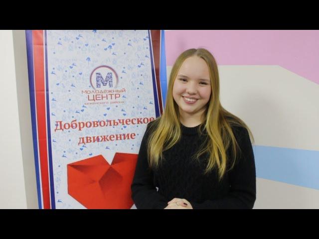 Добровольческое агентство НЕГА Промо, Год добровольца и волонтера 2018 (Кодинск)