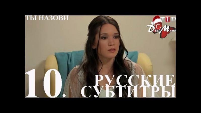 DiziManiaAdini Sen KoyТы назови - 10 серия РУССКИЕ СУБТИТРЫ.