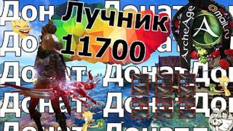 ArcheAge 4.0ЛордПолтосикСлушаем интервью с лидером фогвудовхерню на 2 часа с марли