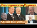 Как подменили Ельцина на двойника. Рыбников Ю.С