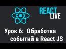 Курс React JS Live. Урок 6: Обработка событий в