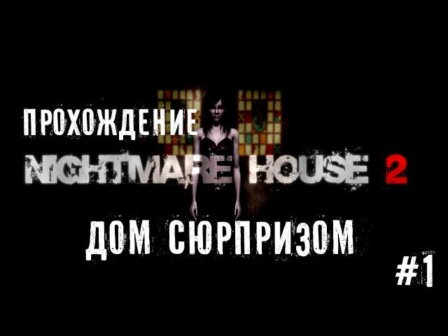 Дом кошмаров 2 дом с сюрпризом часть 1