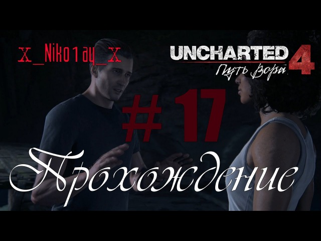 Uncharted 4: A Thief's End (Uncharted 4: Путь вора) прохождение 17