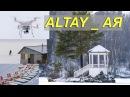 Горный Алтай Озеро АЯ ЗИМА Travel VLOG Александра Михельсона обзор Altay