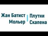 Жан Батист Мольер - Плутни Скапена радиоспектакль онлайн