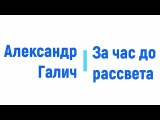 За час до рассвета, Александр Галич радиоспектакль онлайн