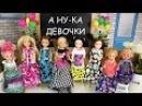 КОНКУРС А НУ-КА ДЕВОЧКИ ЧАСТЬ 1 Мультик Барби Школа Куклы Для девочек