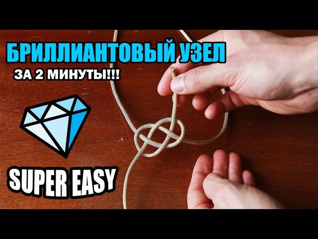 Бриллиантовый узел Кельтская кнопка Diamond knot