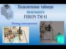 Подключение Недельного таймера Feron TM 41