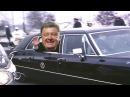 Как кортеж Порошенко пенсионера сбил и почему этого не делает Путин
