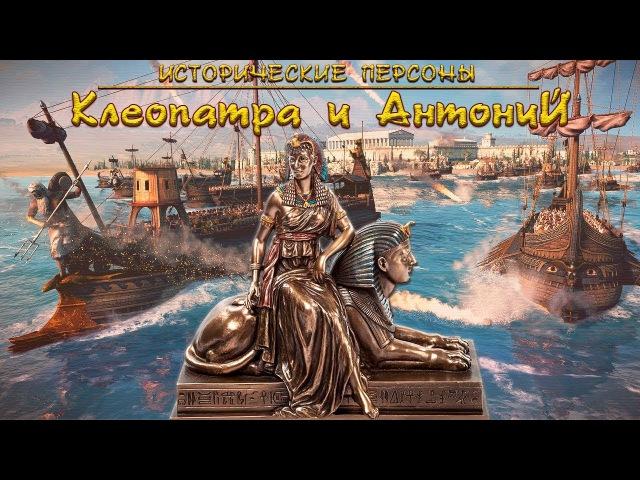 Клеопатра и Антоний Власть во имя любви рус Исторические персоны