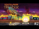 Южный Парк:Палка Истины --Часть 2-- Что с этим городом!? | South Park: The Stick of Truth | PS4
