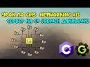 Урок по Gamer Maker Studio C Networking 13 - Обмен данными