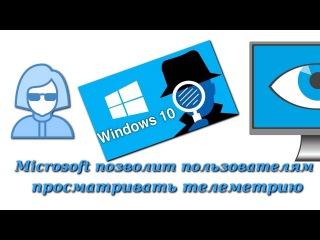 Microsoft позволит пользователям Windows 10 просматривать телеметрию