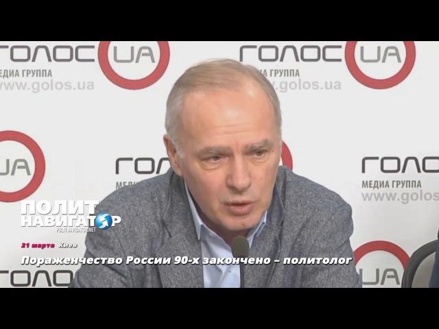 Пораженчество России 90-х закончено – политолог