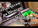 Сдать отпечатки на визу в Испанию в Ижевске Биометрия на Шенген Дактилоскопия