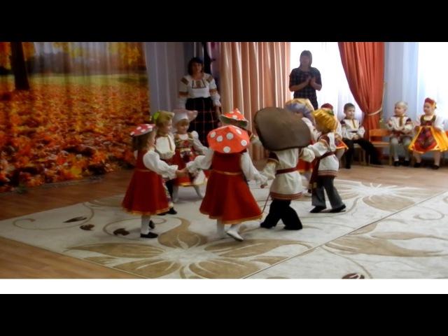 Танец Веселые грибочки для детей средней группы
