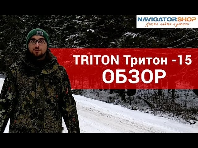 Костюм для охоты «Тритон» -15 - обзор