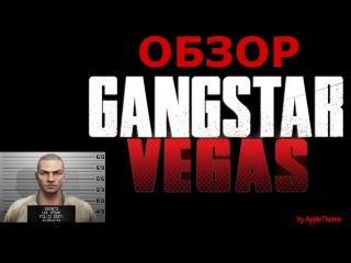 Gangstar Vegas - покори Вегас!