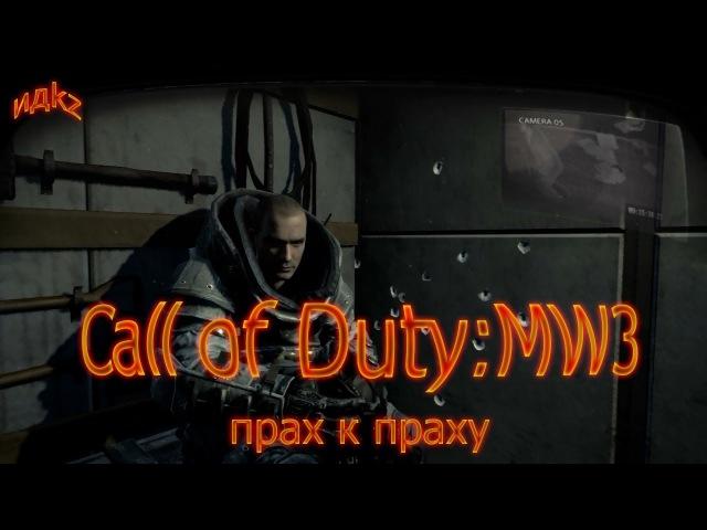 Call of Duty: MW3 (Modern Warfare 3) - эпизод 16 - прах к праху