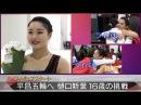 平昌五輪へ 樋口新葉16歳の挑戦 エフゲニア・メドベージェワ ライバル