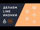 Уроки Adobe Illustrator CC Как нарисовать line иконку