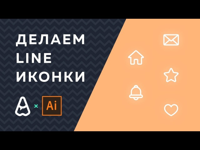 Уроки Adobe Illustrator CC | Как нарисовать line иконку