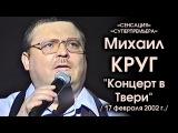 Михаил Круг - Концерт в Твери 17.02.2002 почти Полная версия
