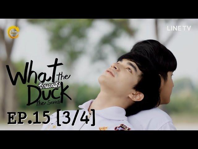 What The Duck รักแลนดิ้ง | EP.15 [3/4]