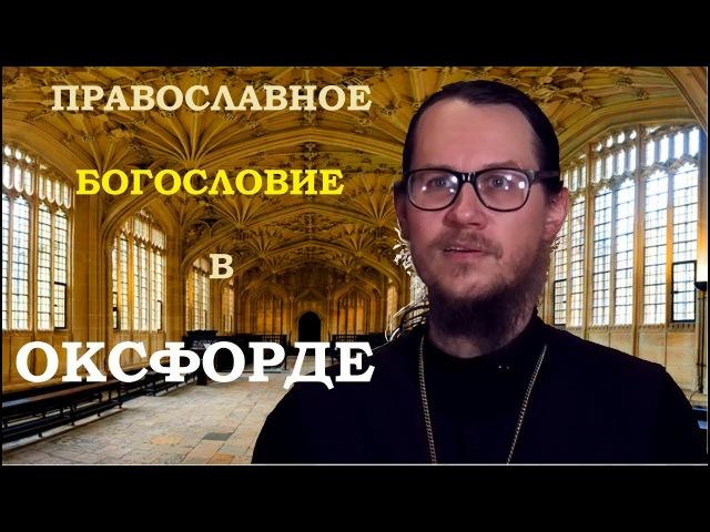 2. Православное богословие в Оксфорде