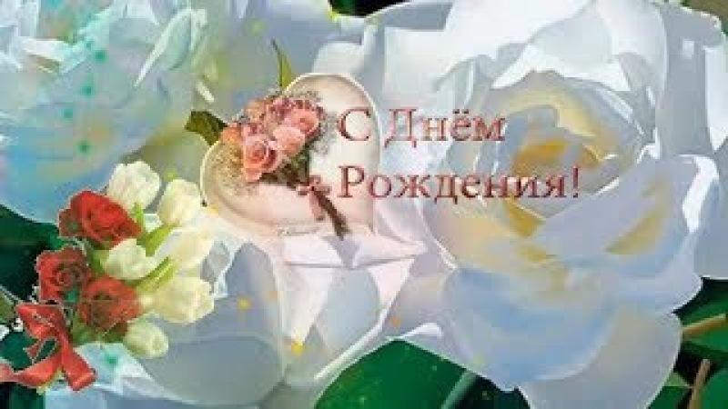 Восхитительно красивое поздравление с Днем Рождения женщине