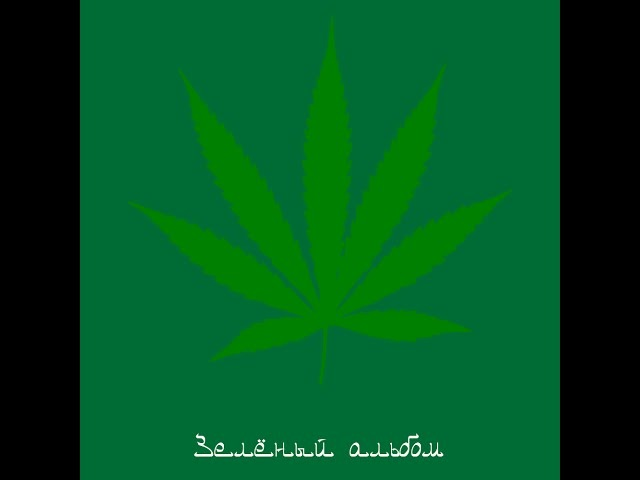 Музыкальный сборник Зелёный альбом