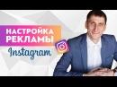 Настройка таргетированной рекламы в Instagram Как правильно настроить рекламу в Instagram 2018