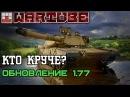 ЧТО КАЧАТЬ? T-64Б, M1 Abrams или Challenger 1 в War Thunder