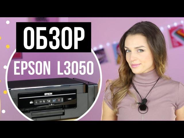 Epson L3050 - обзор с Дариной | Новая