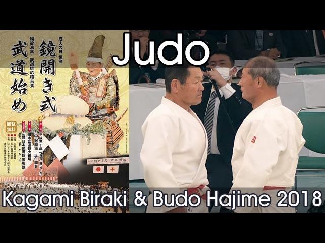 Judo Koshiki no Kata Demonstration Nippon Budokan Kagamibiraki 2018